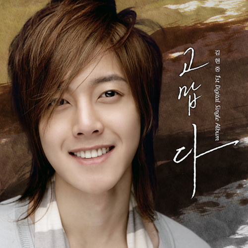 - kimhyunjoong-thankyousingle