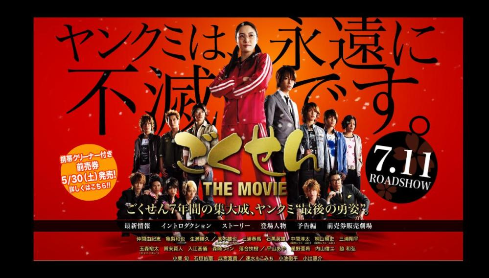 Gokusen the Movie: formulaic but entertaining (1/6)