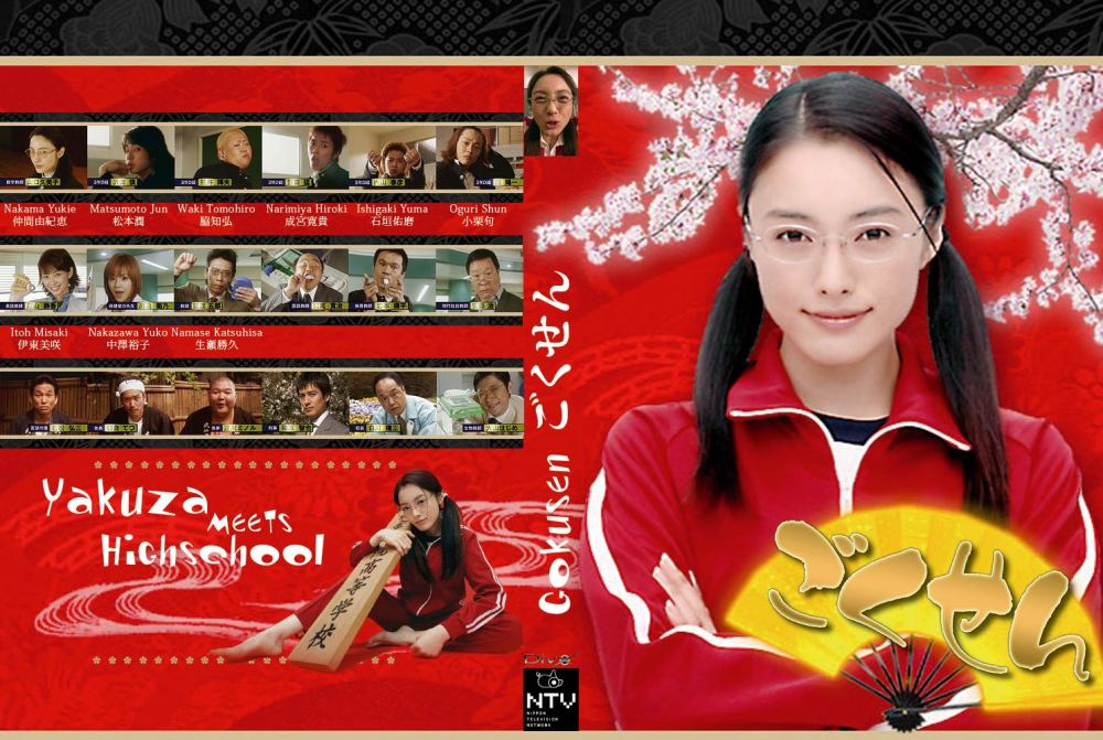 Gokusen the Movie: formulaic but entertaining (2/6)