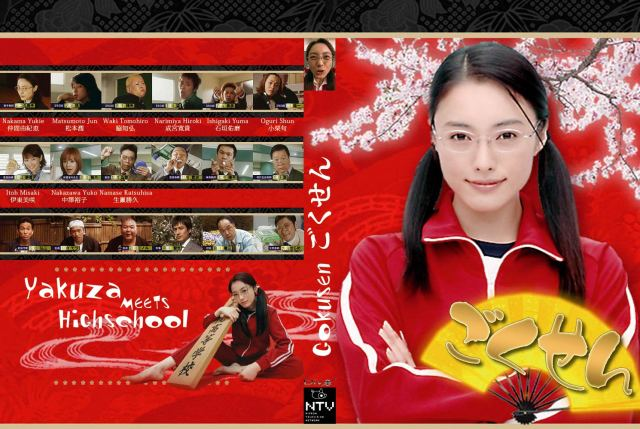 Gokusen-1 / 2002 / Japonya / Online Dizi �zle