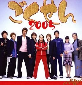 Gokusen the Movie: formulaic but entertaining (4/6)