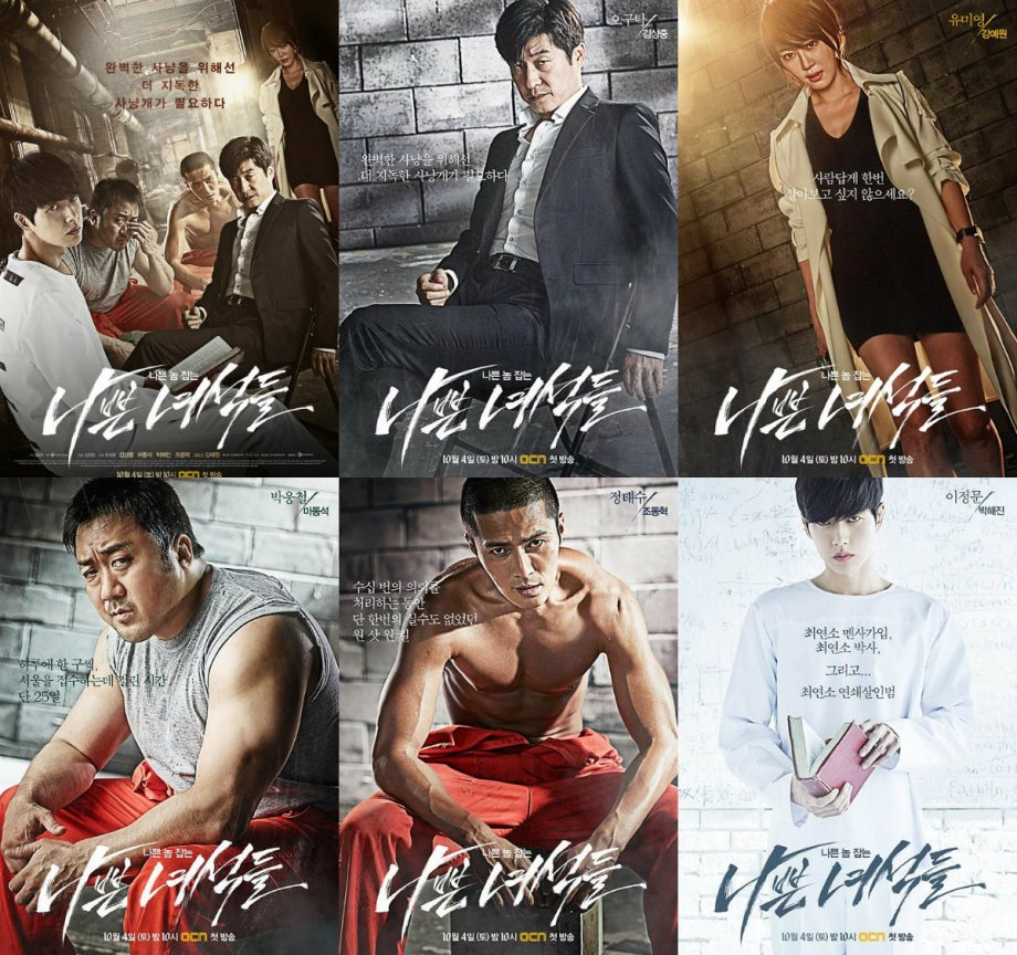 916-bad-guys-character-poster